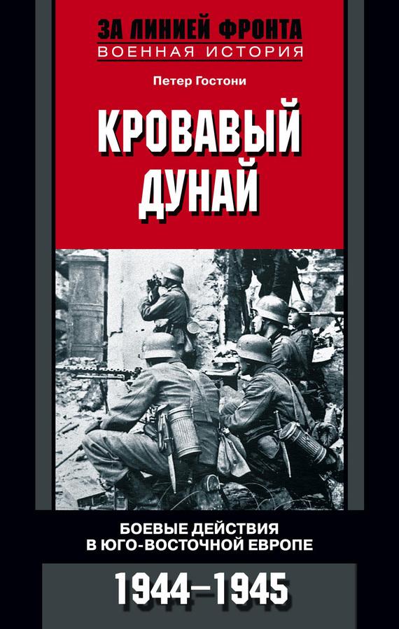 Кровавый Дунай. Боевые действия в Юго-Восточной Европе. 1944-1945 - Петер Гостони