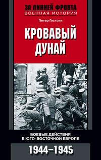 Гостони, Петер  - Кровавый Дунай. Боевые действия в Юго-Восточной Европе. 1944-1945