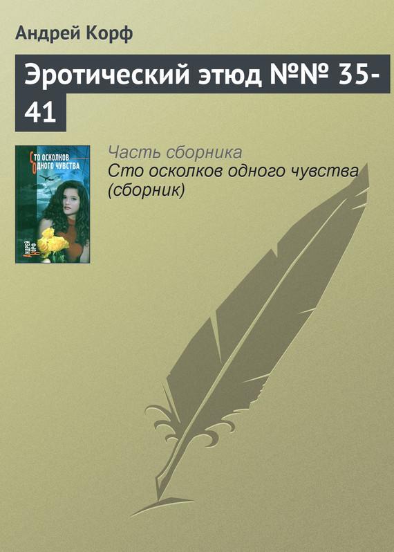 Андрей Корф Эротический этюд №№ 35-41 андрей корф эротический этюд 50