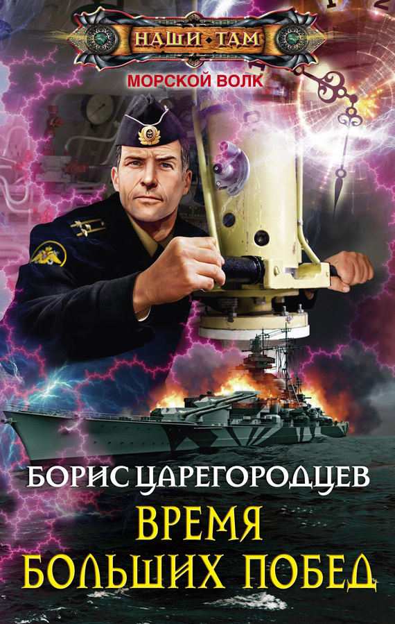 Время больших побед ( Борис Царегородцев  )