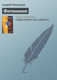 Неклюдов, Андрей  - Фитомания
