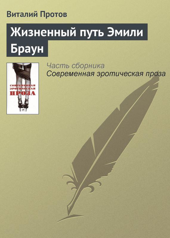 Виталий Протов
