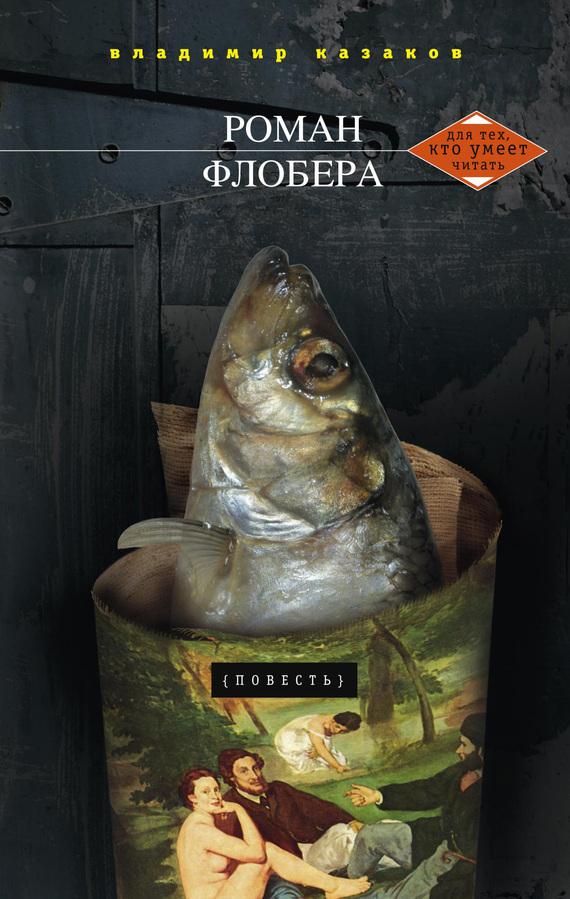 Роман Флобера - Владимир Казаков