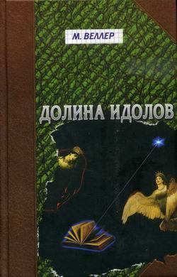 Михаил Веллер - Долина идолов