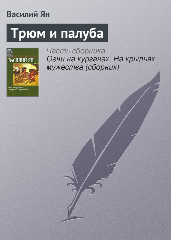 Василий Ян Трюм и палуба василий ян батый
