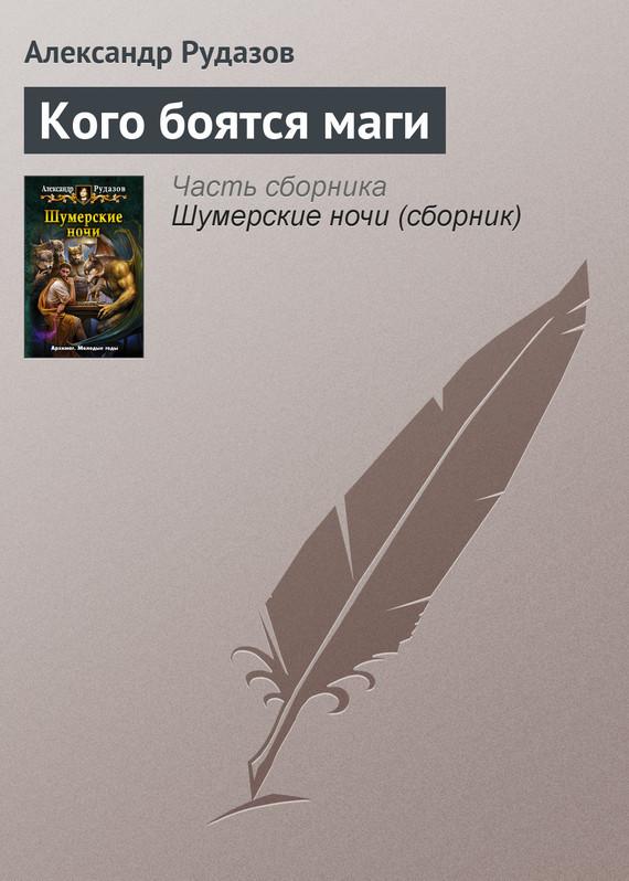 цены Александр Рудазов Кого боятся маги