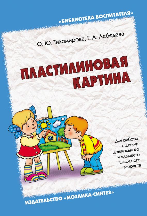 Ольга Тихомирова - Пластилиновая картина. Для работы с детьми дошкольного и младшего школьного возраста