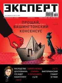 - Эксперт №25/2013