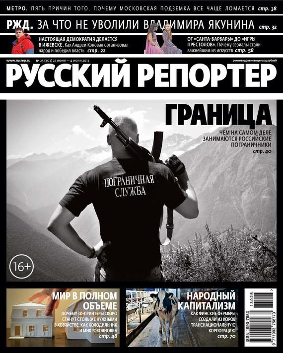 Отсутствует Русский Репортер №25/2013 отсутствует русский репортер 29 2013