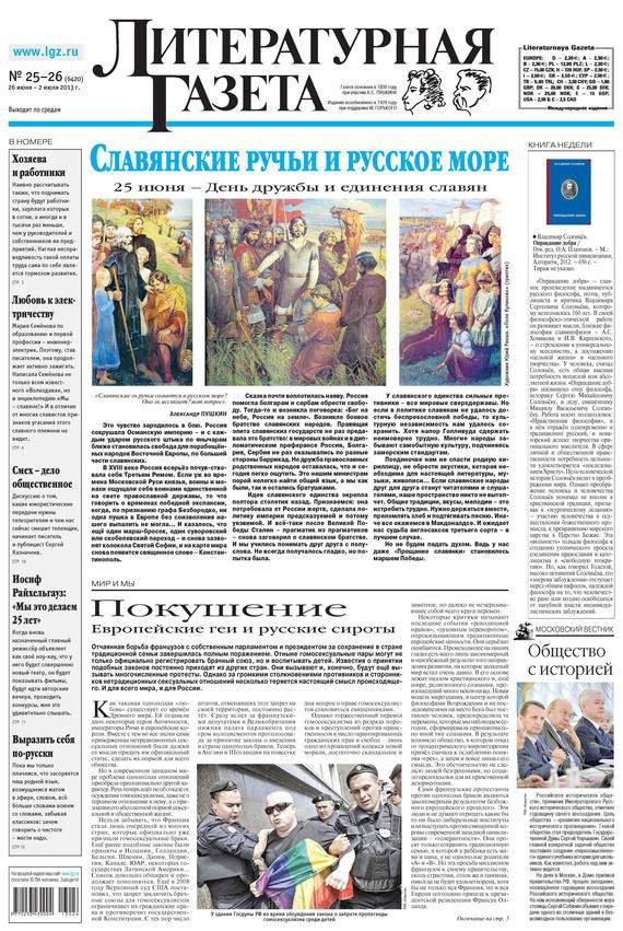 Литературная газета №25-26 (6420) 2013