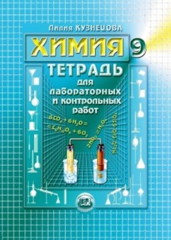 Гдз по химии 9 класс кузнецова лилия михайловна учебник