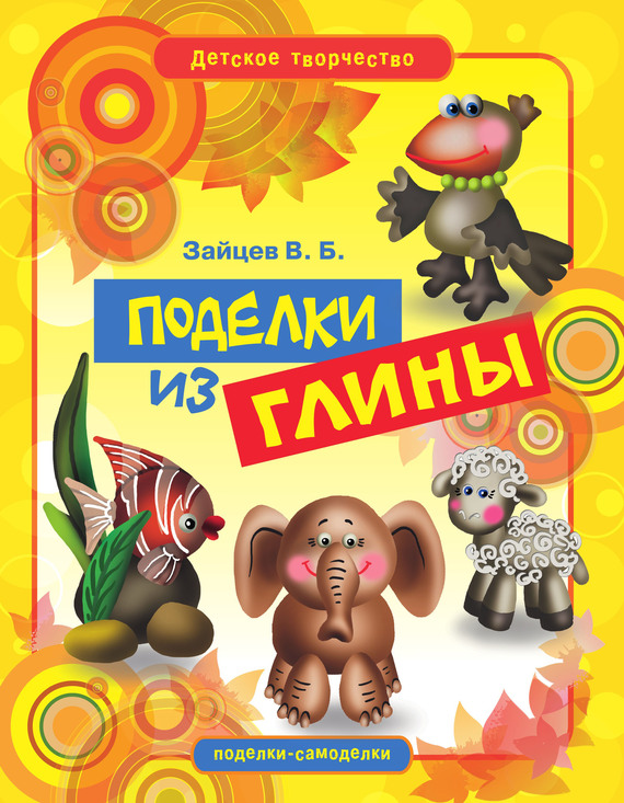 Виктор Зайцев Поделки из глины виктор зайцев поделки к 8 марта