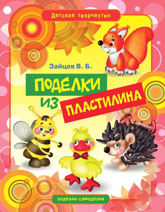 Виктор Зайцев Поделки из пластилина