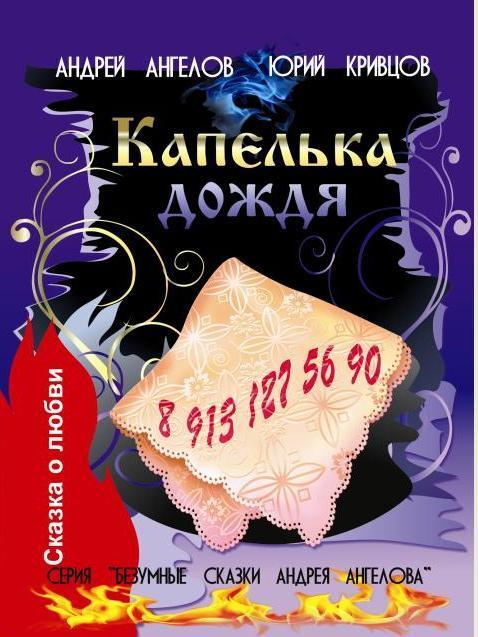 Скачать Капелька дождя бесплатно Андрей Ангелов