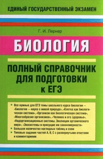 Биология. Полный справочник для подготовки к ЕГЭ ( Г. И. Лернер  )