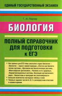 Лернер, Г. И.  - Биология. Полный справочник для подготовки к ЕГЭ