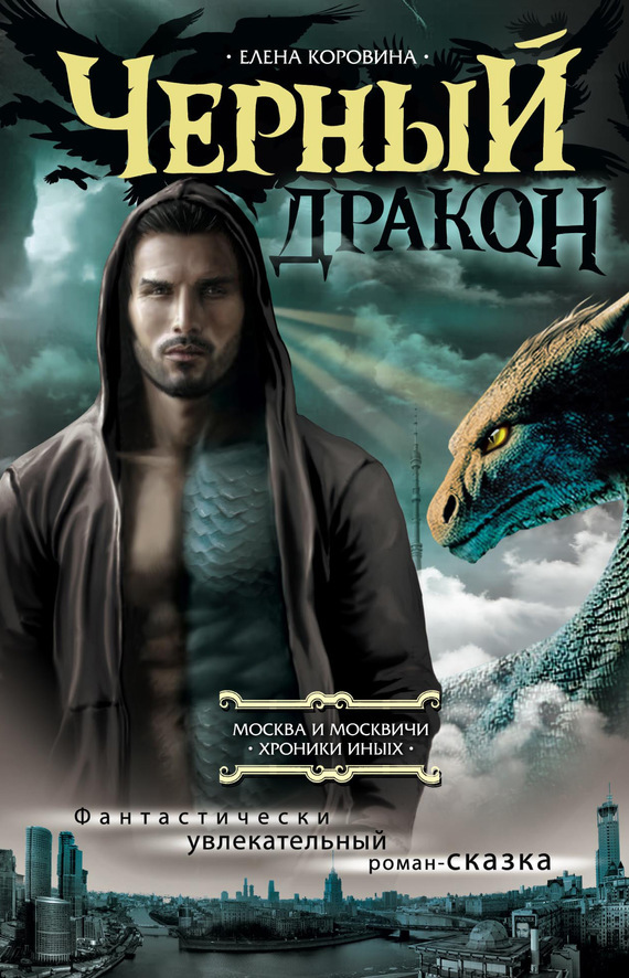 Черный дракон - Елена Коровина