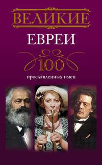 Мудрова, И. А.  - Великие евреи. 100 прославленных имен