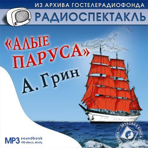 Александр Грин Алые паруса. Аудиоспектакль