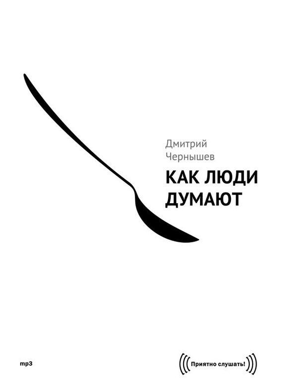 Как люди думают - Дмитрий Чернышев