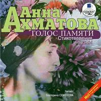 Ахматова, Анна  - Голос памяти