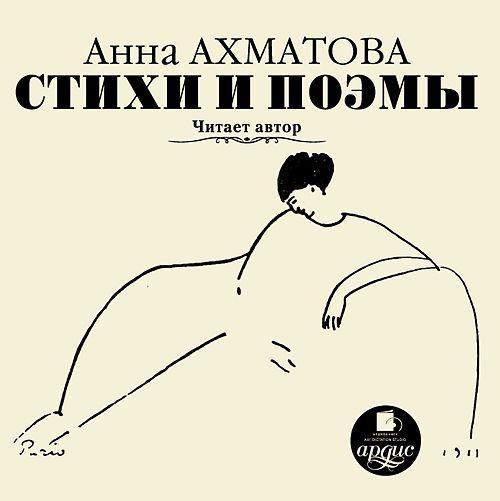 Анна Ахматова Стихи и поэмы. Читает автор