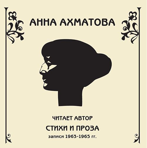 Анна Ахматова Стихи и проза. Читает автор