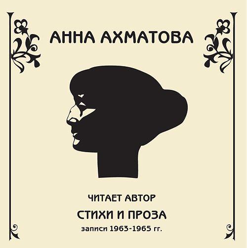 захватывающий сюжет в книге Анна Ахматова