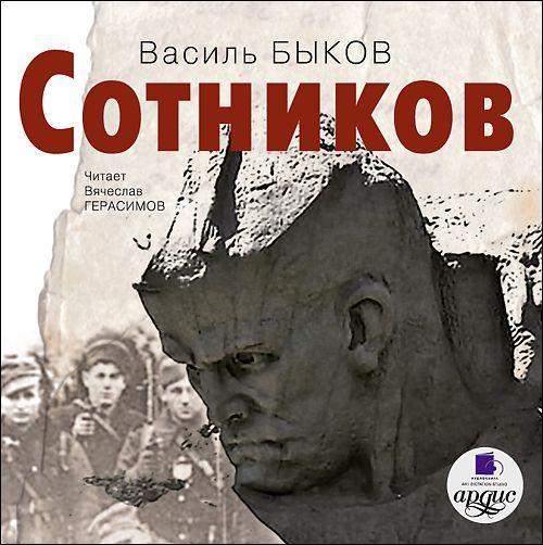 Василь Быков Сотников гимпелевич з василь быков книги и судьба
