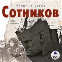 Быков, Василь  - Сотников
