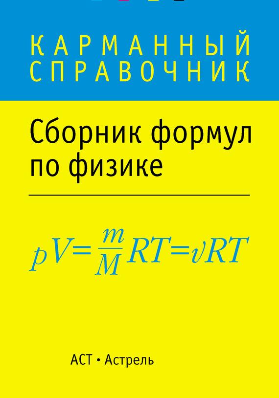 Сборник формул по физике - Сборник