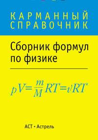 Сборник - Сборник формул по физике