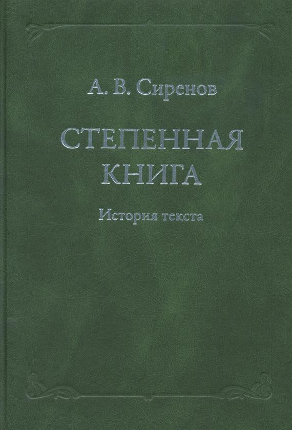 А. В. Сиренов бесплатно