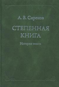 Сиренов, А. В.  - Степенная книга. История текста