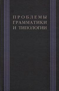 - Проблемы грамматики и типологии. Сборник статей памяти В. П. Недялкова (1928–2009)