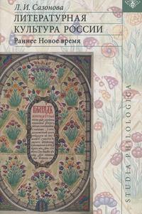 Сазонова, Л. И.  - Литературная культура России. Раннее Новое время