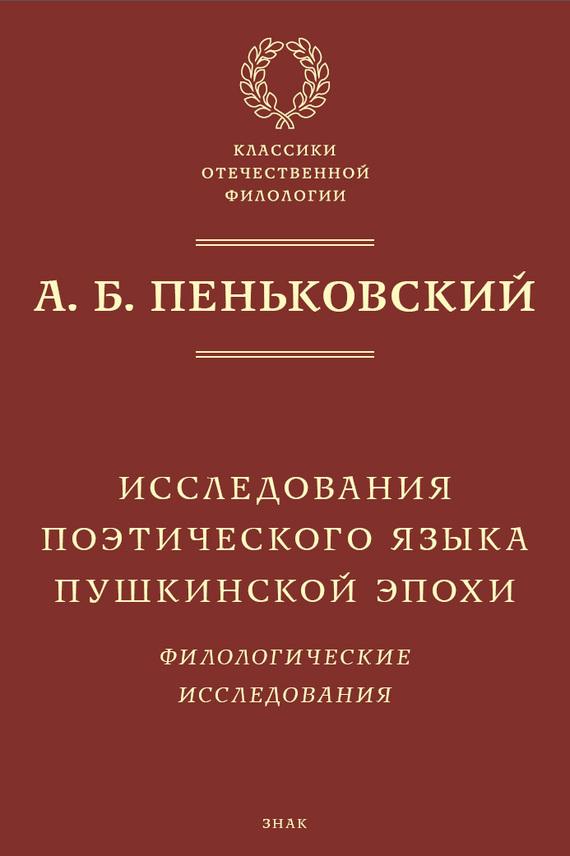А. Б. Пеньковский Исследования поэтического языка пушкинской эпохи. Филологические исследования