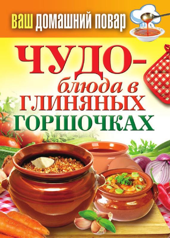 Отсутствует Чудо-блюда в глиняных горшочках книги эксмо блюда в горшочках