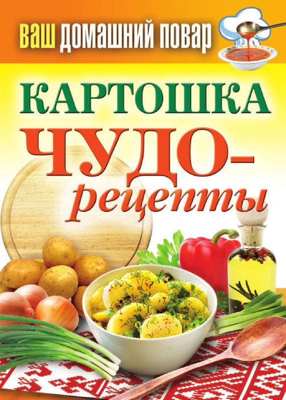 Отсутствует Картошка. Чудо-рецепты отсутствует коптильня 1000 чудо рецептов