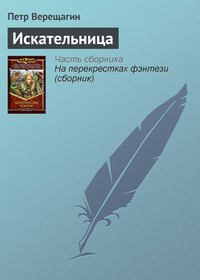 Верещагин, Петр  - Искательница