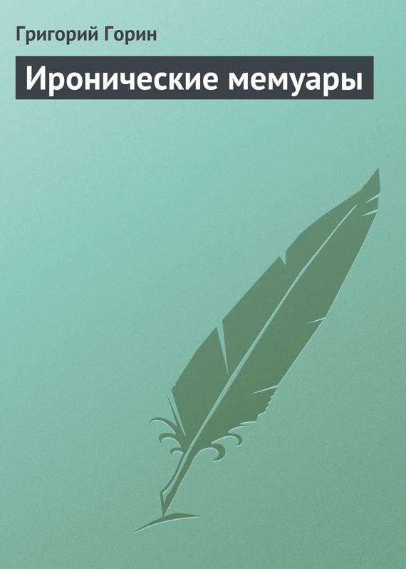 Григорий Горин Иронические мемуары николай кожевников мемуары остарбайтера