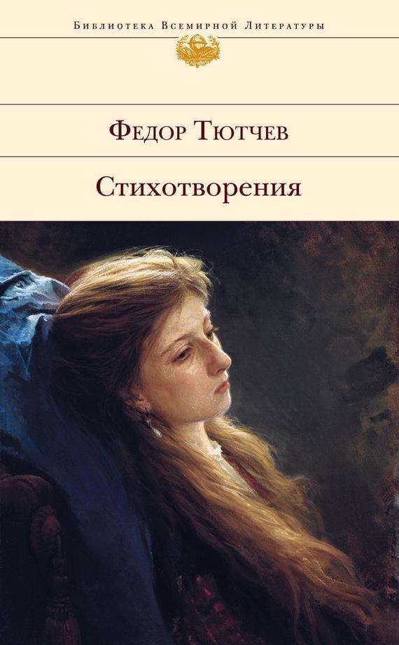 Книга quotСтихи детямquot  Федор Тютчев Купить книгу читать