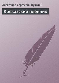 Пушкин, Александр - Кавказский пленник