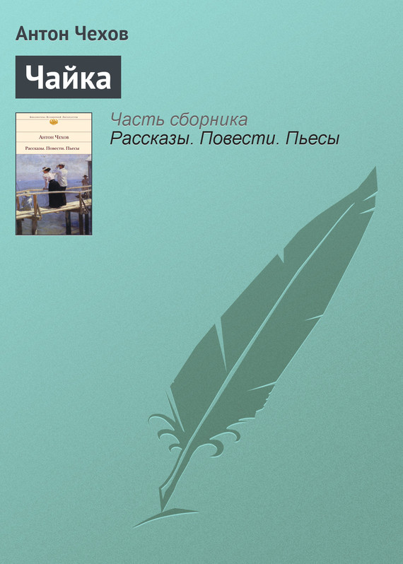 Обложка книги Чайка, автор Чехов, Антон