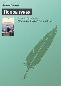 Чехов, Антон  - Попрыгунья