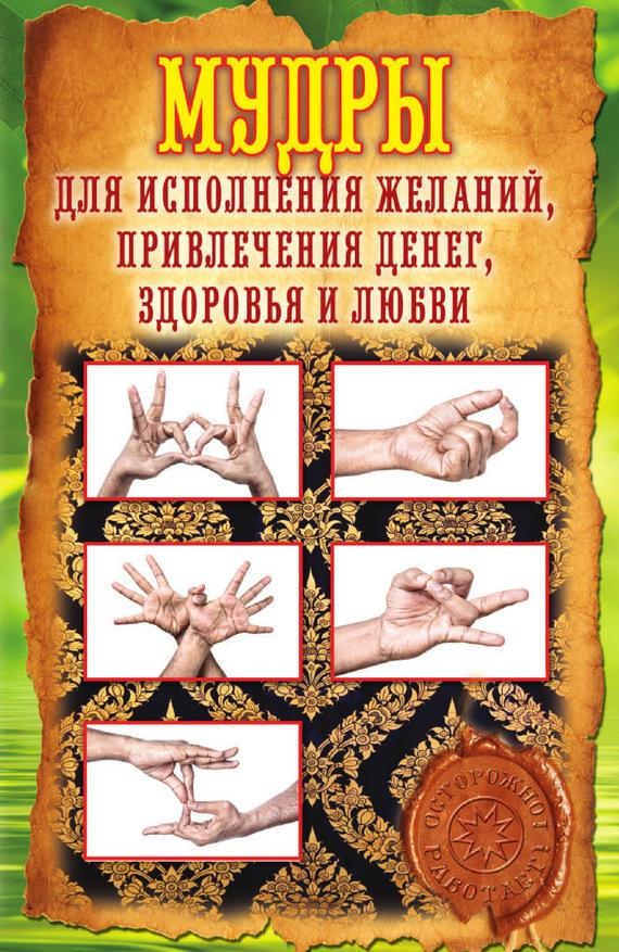 Мудры для исполнения желаний, привлечения денег, здоровья и любви - Елена Меркулова