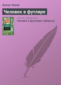 Чехов, Антон  - Человек в футляре