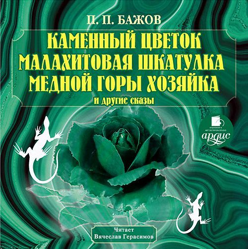 Каменный цветок, Малахитовая шкатулка и другие сказы - Павел Бажов