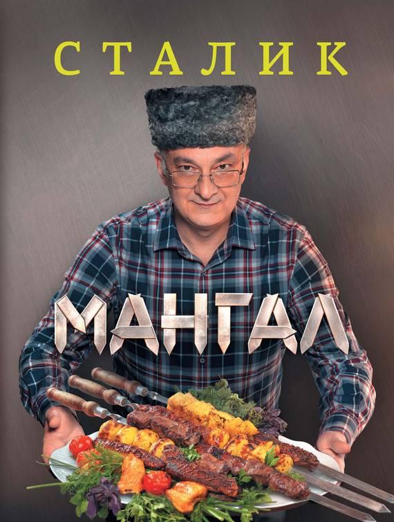 Мангал - Сталик Ханкишиев