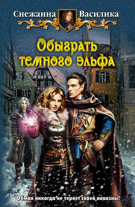 Обыграть тёмного эльфа - Снежанна Василика